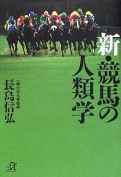 長島 信弘: 新・競馬の人類学