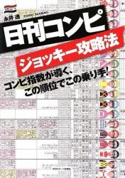 永井 透: 日刊コンピジョッキー攻略法―コンピ指数が導く、この順位でこの乗り手!