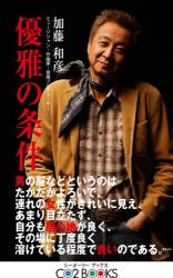 加藤 和彦: 優雅の条件