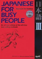 国際日本語普及協会: コミュニケーションのための日本語 【改訂第3版】 III テキスト - Japanese forBusy People [Revised 3rd Edition] III