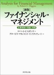 ロバート・C・ヒギンス: 新版 ファイナンシャル・マネジメント ― 企業財務の理論と実践