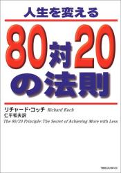 リチャード コッチ: 人生を変える80対20の法則
