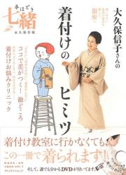 : 手ほどき七緒 1 永久保存版 (1) (プレジデントムック 七緒別冊)