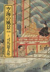 司馬 遼太郎: 空海の風景〈上〉 (中公文庫)