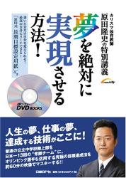 原田 隆史: 夢を絶対に実現させる方法! (DVD付)