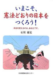 石川 康宏: 12・いまこそ、憲法どおりの日本をつくろう!―政治を変えるのは、あなたです。