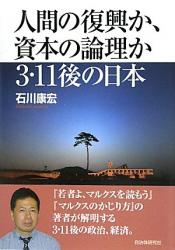 石川 康宏: 27・人間の復興か、資本の論理か 3・11後の日本