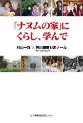 村山一兵×石川康宏ゼミナール: 31・「ナヌムの家」にくらし、学んで