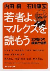 内田樹×石川康宏: 34・若者よ、マルクスを読もう  20歳代の模索と情熱