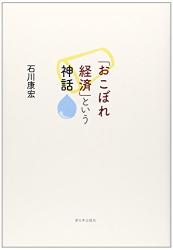 石川 康宏: 41・「おこぼれ経済」という神話