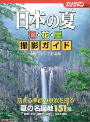 中橋 富士夫: 日本の夏滝・花・里撮影ガイド