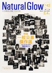 : ナチュラル・グロウ―モノクロ写真を楽しむ写真誌 (No.43(2006年3,4月))