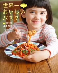 山田剛嗣: おうちでかんたん 世界一おいしいパスタ