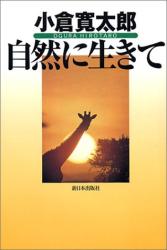 小倉 寛太郎: 自然に生きて