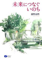 藤野 高明: 未来につなぐいのち