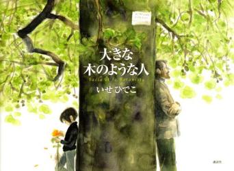 いせ ひでこ: 大きな木のような人 (講談社の創作絵本)