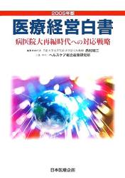 医療経営白書編集委員会: 医療経営白書 (2005年版)