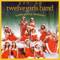 Twelve Girls Band - Last Christmas