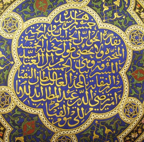Shamsah (Or.6810, f. 3r)