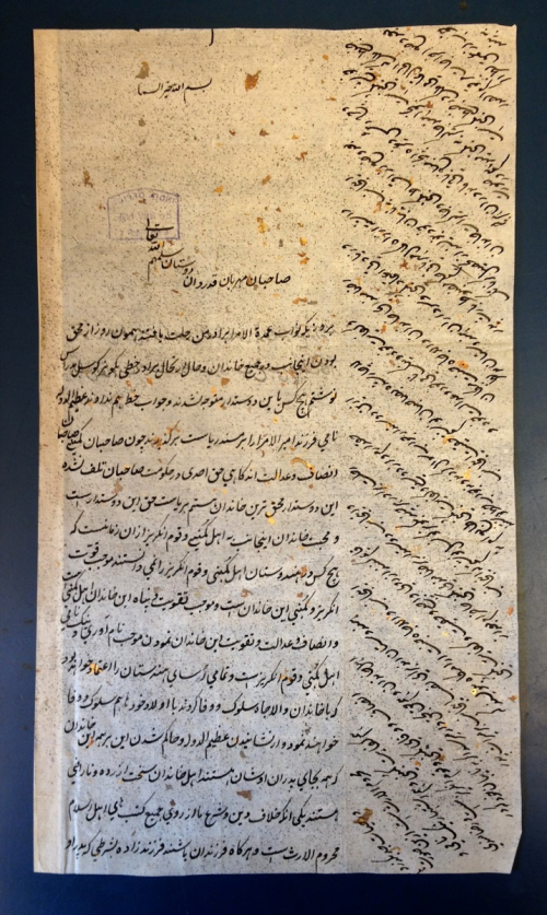 Letter dated 14 Rabiʻ II 1216 (24 August 1801) from Nawab Walajah III's uncle to the Chairman, Court of Directors, East India Company (British Library IO Islamic 4251)