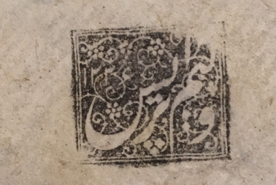 Seal of William Price, dated 1811/12: Vilyam Prā'īs, 1226. This seal occurs on the same manuscript, mentioned above, which was previously owned by James Browne (BL Or.1271, f.2r)