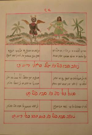 (f. 18r):the Sabz Pari (Emerald fairy) and the Kala Dev