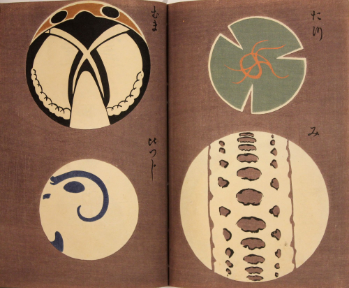 Some illustrations (left) and cover page (right) of a practical design book (Ōyō manga 応用漫画), illustrated by Ogino, 1903. The goat's stylised shape is visible on the bottom of the left page (BL ORB.30/6167)
