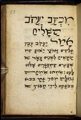 """""""The Epistle of James [Yaakov] the Apostle"""" (f. 23r) and """"The Epistle of Jude [Yehudah] the Apostle"""" (f. 44r)"""
