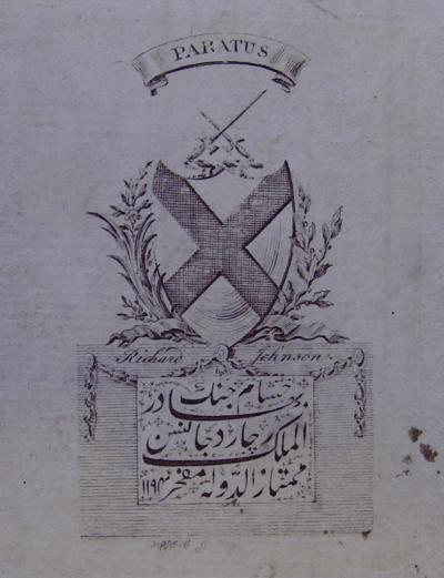 Bookplate of Richard Johnson (1753-1807) based on his seal dated 1780: Mumtāz al-Dawlah Mufakhkhar al-Mulk Richārd Jānsan Bahādur Ḥusām Jang, 1194. (BL IO Islamic 1518)