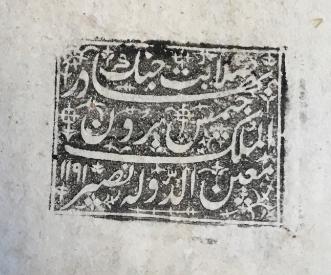 Seal of Major James Browne dated 1191 (1777/78): Muʻīn al-Dawlah Naṣīr al-Mulk Jīms Brawn Bahādur Ṣalābat Jang, 1191. Froma history of the Kachwaha Rajas of Dhundhar commissioned by Browne in 1784 (BL Or.1271, f.11r)