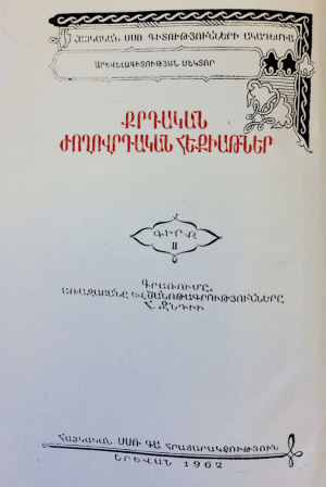YP2017a666 Title Page Armenian