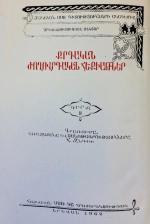 Kurdish and Armenian titlepages of Jndi's H'k'yatêd Jimaeta Kurdiê/H'k'yatêd Jimaeta Kurdiê (YP.2017.a.666) © Hajie Jndi