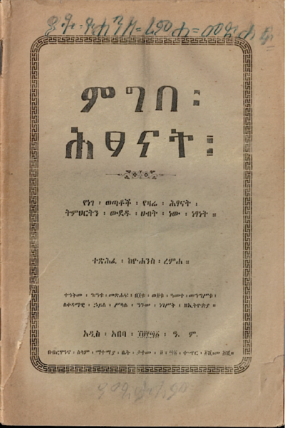 Ethiowar1_1200