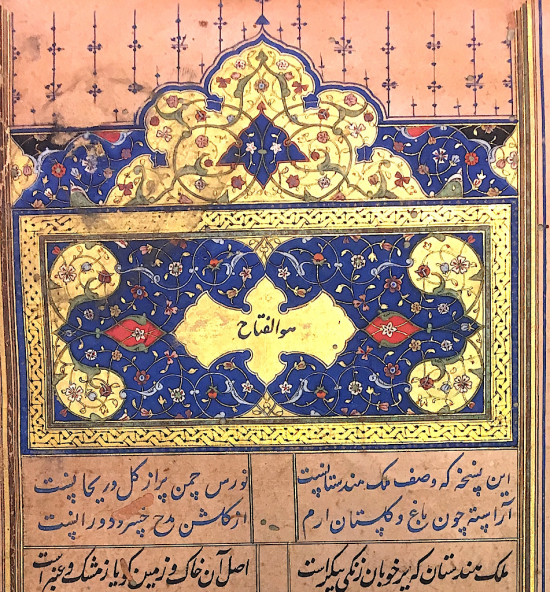 The decorated opening of the Dīvān of Khvajah Hijri, dating from between 1556 and 1560 (BL IO Islamic 791, f. 1v)