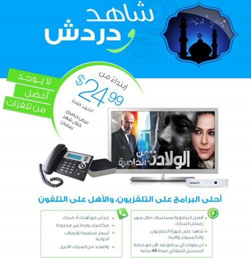 TalfazatBundle Ad-Arabic-Ramadan2013