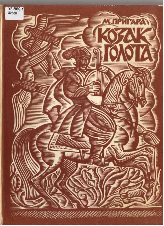 YakutovychKozakHolota