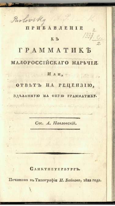 PavlovskyAddition1822