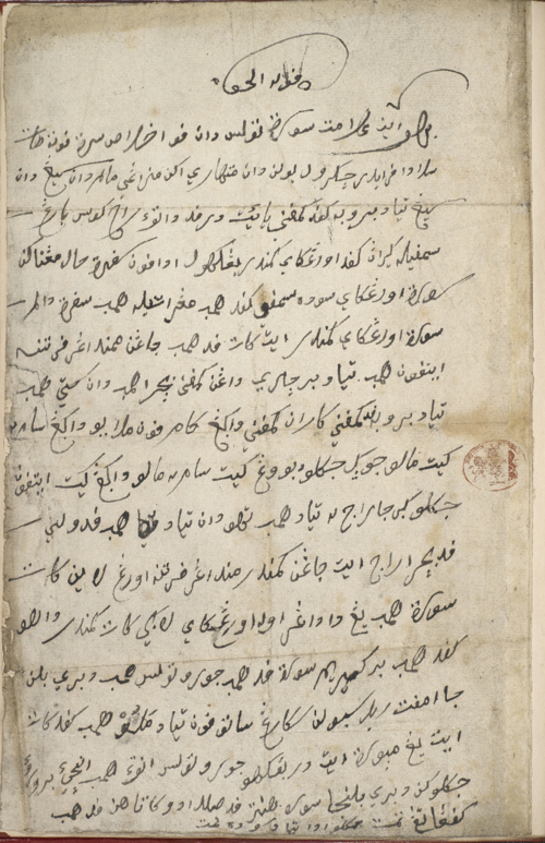 Malay letter from Datuk Raja Kuasa (Sultan Kecil of Anak Sungai) to Richard Farmer, Deputy Governor of Bengkulu, recd. 14 January 1718. British Library, Add. 4828*, f.2v.