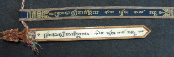 An ivory title indicator with a hand-woven title band for a Buddhist palm leaf manuscript containing an extract from the Patimokkha, the basic code of monastic discipline. John Rylands Library (Manchester), Pali MS 82.