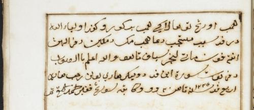 Colophon of Hikayat Pelanduk Jenaka, copied by Ahmad Keling on 22 Rejab 1220 (16 October 1805): diperbuat surat ini pada dua likur hari bulan Rejab hari Arba' pada sanat 1220 tahun, tahun wau, wa-katibuhu seorang fakir Ahmad Keling tamat. MSS Malay B.10, f.38r (detail).
