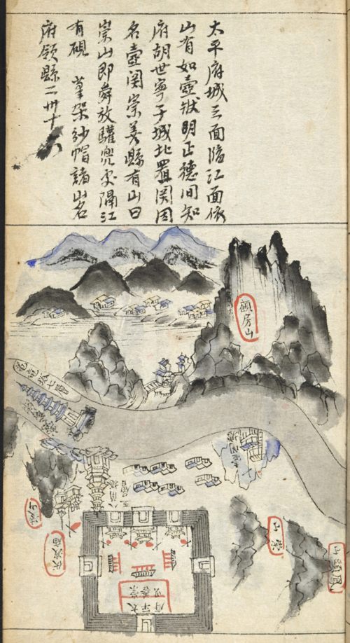 Tai Ping City , located by Gu Fang Mountain. The city was well fortified with a fortress and could be dated back to the Ming dynasty.British Library, Or. 14907, f. 11r.