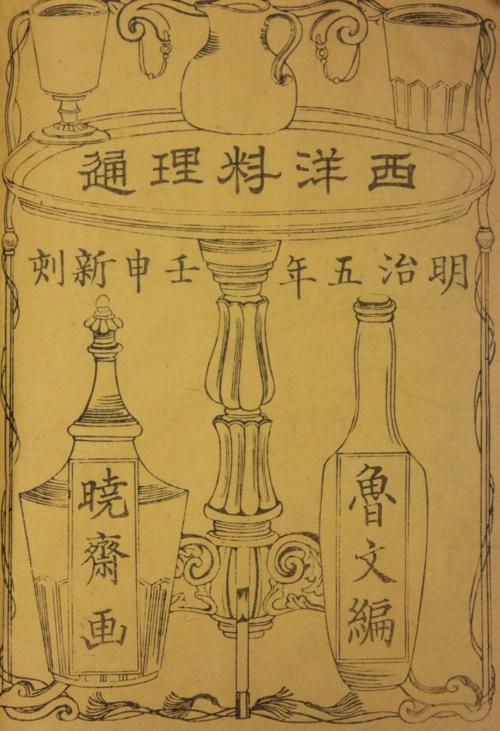 Title page of Seiyō ryōritsū. British Library, ORB.30/7689.