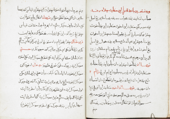 Opening pages of the shorter MS of Hikayat Bayan Budiman, by the same scribe, 1808. British Library, MSS Malay B.8, ff. 2v-3r.