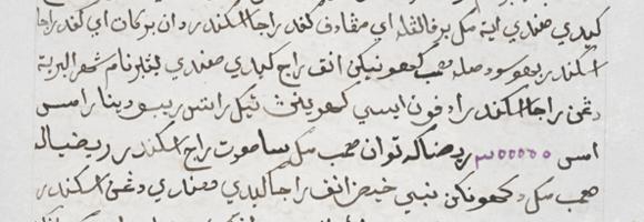 Sejarah Melayu. British Library, Or. 14734, f.4v (detail)