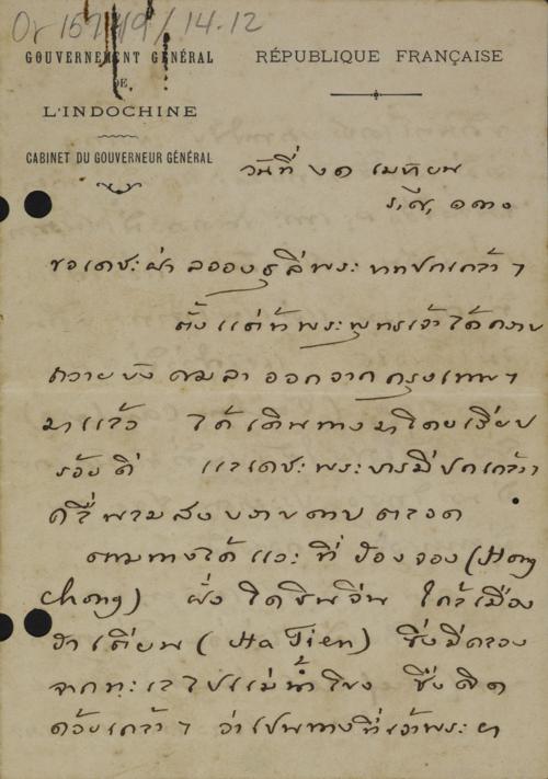 Chakrabongse or.15749!14.12_f001r
