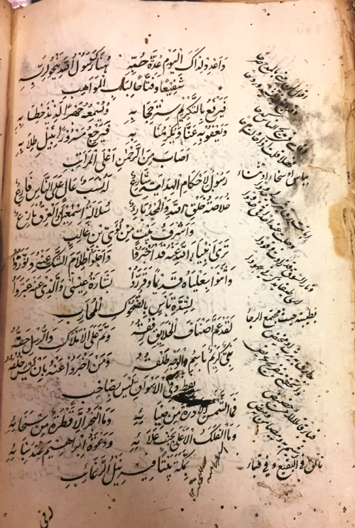 Shah Abdul 'Aziz, Takhmīs amplifications on the Bāʾīyah and Hamzīyah by Shah Waliullah. British Library, Delhi Arabic 895