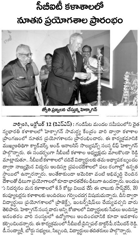 Prabha News Hyderabad